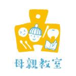 母親教室開催のお知らせ(3月〜5月)