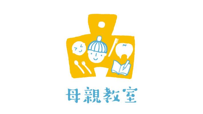 ベビーラップワークショップ開催6月20日(水)休講のお知らせ