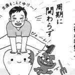 母篇 第3話 妊娠中のお口トラブル歯肉炎①-1