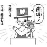 母篇 第4話 妊娠中のお口トラブル歯肉炎①-2