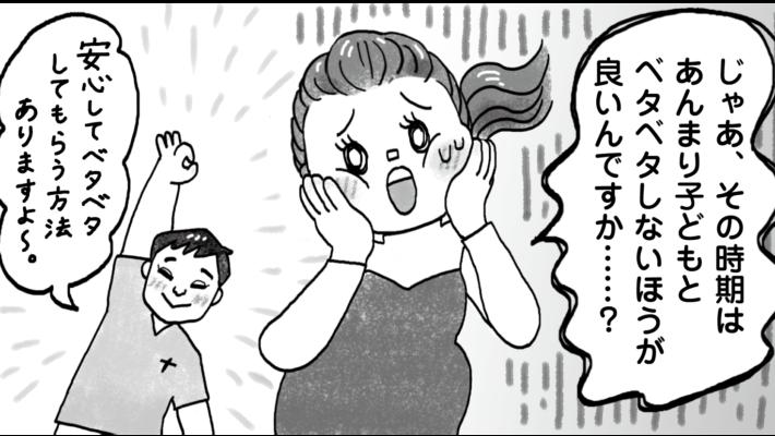 母篇 第6話 妊娠中のお口トラブルむし歯