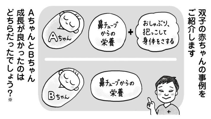 母子篇 第1話 アタッチメントと触覚刺激
