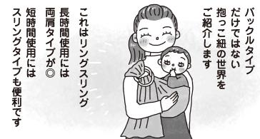 母子篇 第7話 抱っこについて-後半